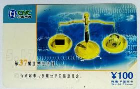 中国网通IP国际卡 (100元1张)