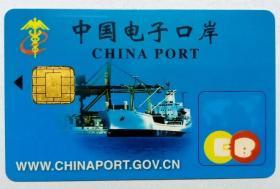 中国电子口岸(IC卡 1张)