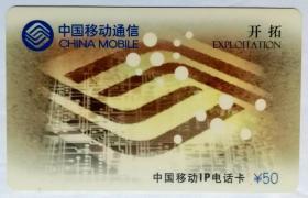 中国移动IP电话卡 (50元1张)开拓