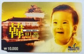国际电话卡   【韩国语】