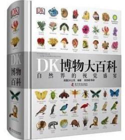 全新正版 DK博物大百科:自然界的视觉盛宴