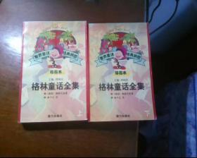 格林童话全集 上下册 珍藏本(放在下面)