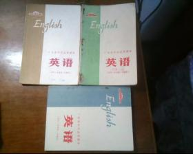 广东省中学试用课本 英语(初中一年级 第一 二 学期用,初中二年级第一学期用,3本合售)