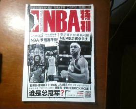 NBA特刊 2015年5月(附海报1张)