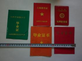 山西万荣县:1973年、1982年、1988年《毕业证书》三种;1983年《万荣城关信用社社员股金证》;20世纪80年代《土地使用证》【合售、参阅详细描述】