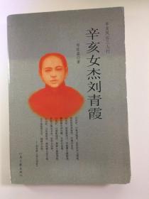 辛亥女杰刘青霞:辛亥风云三人行