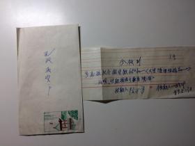 花洲霖雨空白信封内装1989年乡民政社会救灾款收条