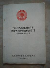 中国人民政治协商会议湖北省荆沙市委员会会刊创刊号1995