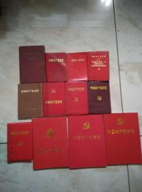 中国共产党章程8大---19大共12本