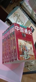 绘画本中国通史   [全六册]