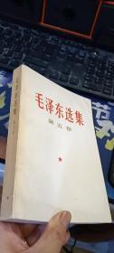 毛泽东选集第五卷。1977年    一版一印