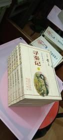 寻秦记(1---6.册.全)【6本合售】(一版一印)