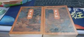 金庸作品集《碧血剑》上下册 三联书店出版社,稀缺的1994年  1版1印【确保正版】