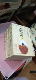 大唐双龙传(1---8册)【一版一印】