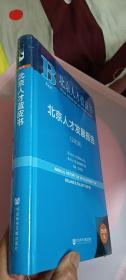 2019北京人才发展报告(2019版)/北京人才蓝皮书【十品未开封】