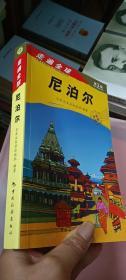走遍全球尼泊尔(最新版)【一版一印】