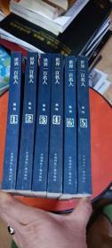 世界100名人画传    1-6册   1992  一版一印