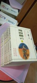 覆雨翻云【1---7册】【7.本合售】【一版一印】