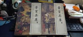 —萤窗异草:白话绣像全本(共两册)