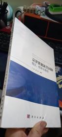 京津冀创新共同体——概念、框架与路径【十品未开封 】