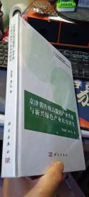 京津冀传统高能耗产业升级与新兴绿色产业培育研究    [全新未开封]