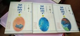 玄幻系列之-星际浪子(全3册)【一版一印】