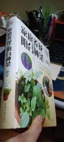 家庭养花和阳台种菜一本全(超值全彩 白金版)