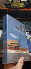中国古代建筑,修订本,国家文物局主持,文物博物馆系列教材