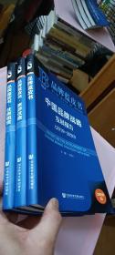 品牌蓝皮书:中国住房租赁品牌发展报告(2019~2020)【一版一印】