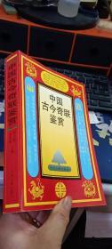 中国古今奇联鉴赏