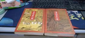 金庸作品集《书剑恩仇录》上下册 三联书店出版社,稀缺的1994年  1版1印【确保正版】