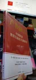 产教融合——中国职业教育发展的关键路径【全新未拆封】