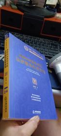 """新版""""律师业务必备""""丛书·律师执业基本技能:法律服务收费谈判"""