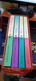 中国名菜谱 四大菜系 (川菜 鲁菜 粤菜 苏菜)全四册