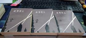 战争风云1.2.3【3本合售】