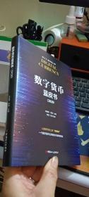 数字货币蓝皮书(2020)