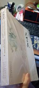 天地之灵:中国社会科学院考古研究所发掘出土商与西周玉器精品展   [全新未开封]