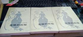 苦难的历程【1.2.3.全三册】