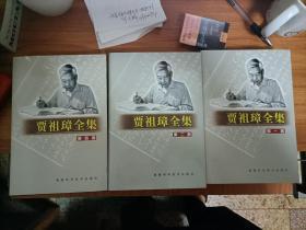 贾祖璋全集- 第4卷