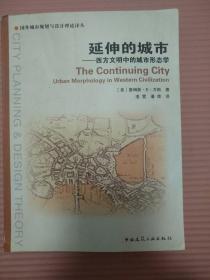 延伸的城市:西方文明中的城市形态学【私藏 整体品好】