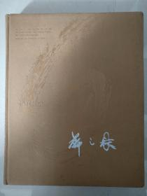 中国艺术家画库文献- 靳之林现象【精装 彩印】