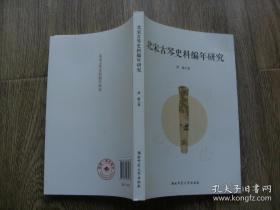 北宋古琴史料编年研究【私藏 品好】