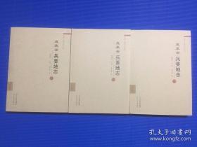 直隶省兵要地志(三册全)【私藏 品好】
