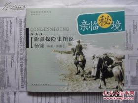 亲临秘境:新疆探险史图说【私藏 品好】