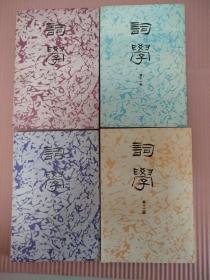 词学 1-4 第一辑到第四辑 【4本合售 整体品好】