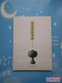 宋金青瓷考证【私藏 品好】