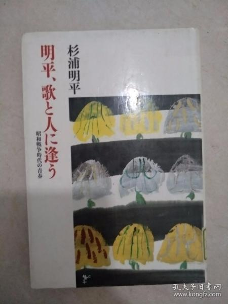 明平、歌と人に逢う:昭和戦争時代の青春【日文原版 馆藏 品好】