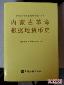 内蒙古革命根据地货币史【精装带护封 私藏 品好】