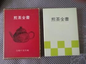 煎茶全书【日文原版 精装带函套 私藏 品好】
