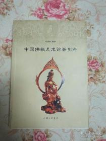 中国佛教美术论著引得【私藏 品好】